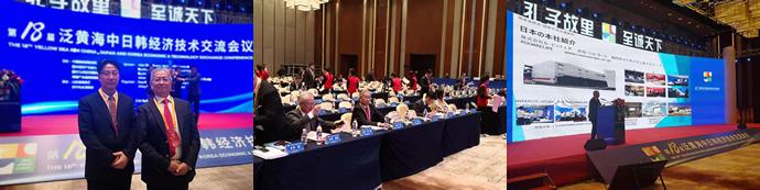 環黄海経済・技術交流会議